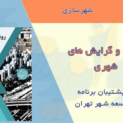 کتاب روند و گرایش های شهری