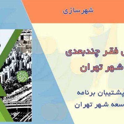 کتاب سنجش فقر چندبعدی در شهر تهران