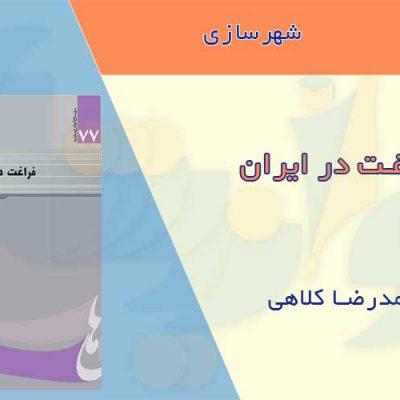 کتاب فراغت در ايران