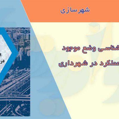 آسیب شناسی وضع موجود ارزیابی عملکرد شهرداری تهران