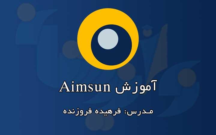 آموزش Aimsun به همراه نسخه کامل نرم افزار