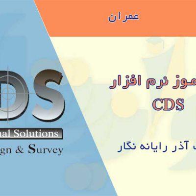 آموزش نرم افزار CDS