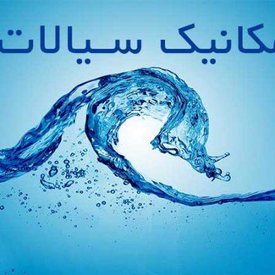 جزوه مکانیک سیالات دانشگاه خواجه نصیر