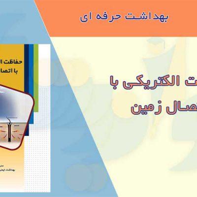 کتابچه حفاظت الکتریکی با اتصال زمین