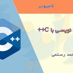جزوه برنامه نویسی با c++