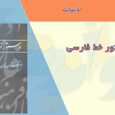 کتاب دستور خط فارسی