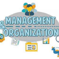 جزوه مبانی سازمان و مدیریت