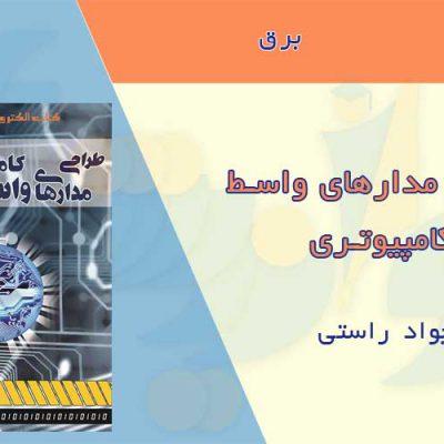 کتاب طراحی مدارهای واسط کامپیوتری
