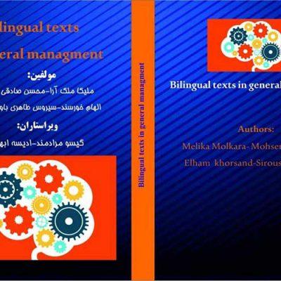 کتاب Bilingual texts in general management