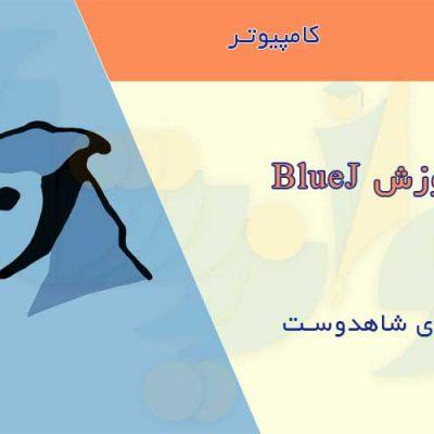 جزوه آموزش BlueJ