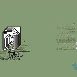 کتاب بازار ایرانی