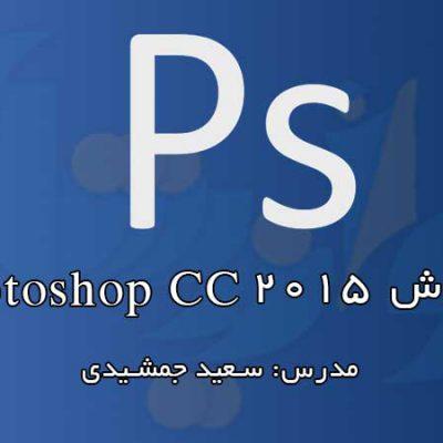 آموزش رایگان Photoshop CC