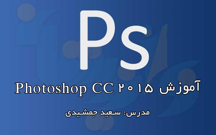 آموزش رایگان Photoshop CC 2015