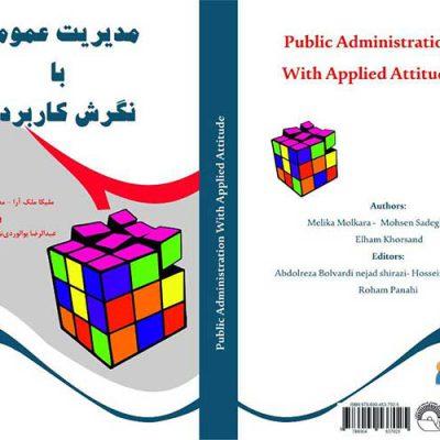 مدیریت عمومی با نگرش کاربردی