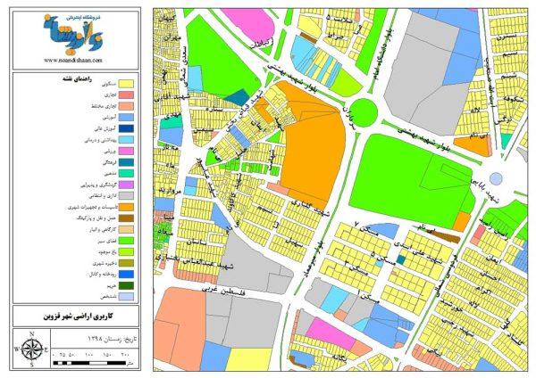 شیپ فایل کاربری اراضی قزوین