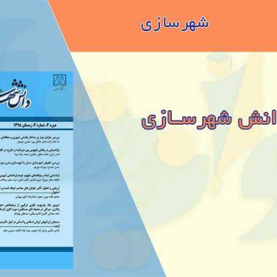 مجله دانش شهرسازی