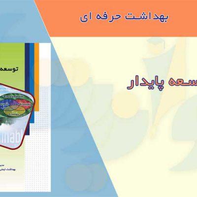 کتابچه توسعه پایدار