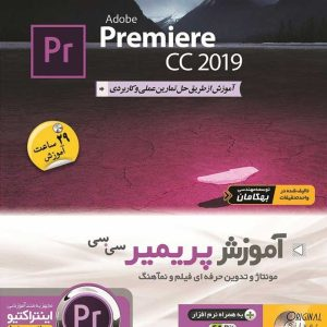 آموزش تصویری ادوب پریمیر 2019