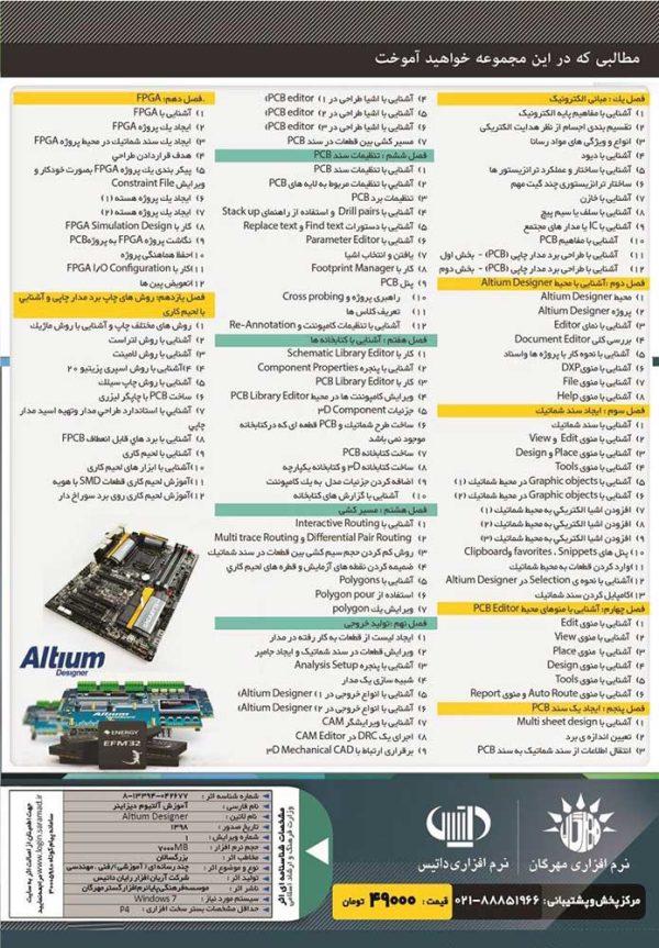 آموزش تصویری Altium Designer