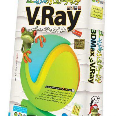 آموزش تصویری Vray
