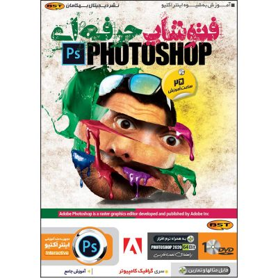 آموزش حرفه ای Photoshop 2020