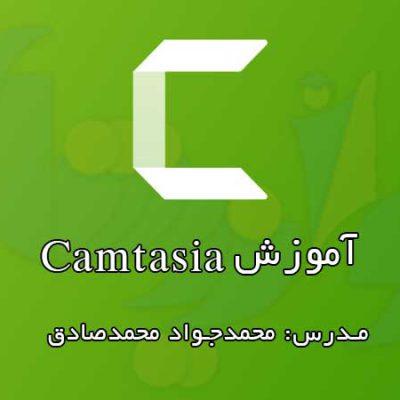 آموزش رایگان Camtasia