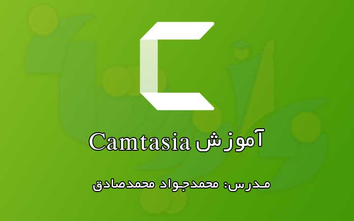 آموزش رایگان Camtasia جهت ضبط و ویرایش ویدئو