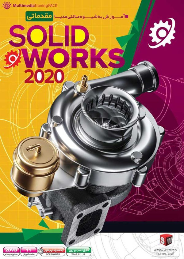 آموزش مقدماتی Solidworks 2020
