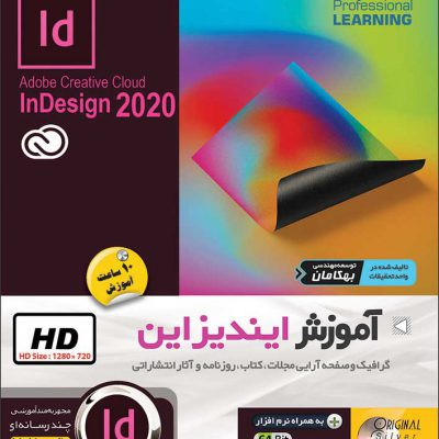 آموزش نرم افزار Adobe Indesign CC 2020
