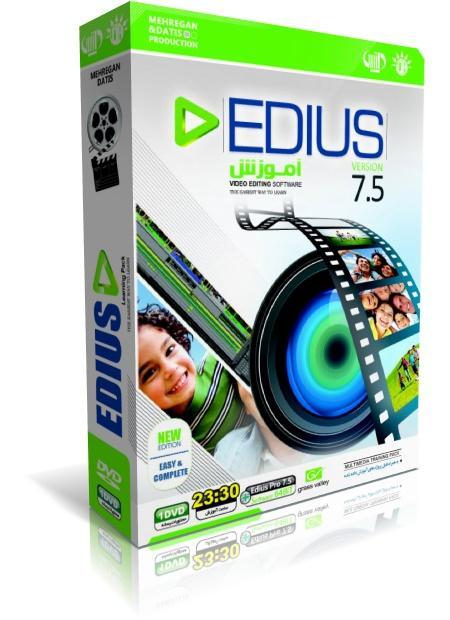 آموزش نرم افزار Edius