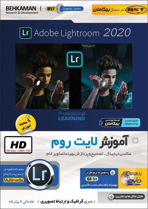 آموزش نرم افزار Lightroom CC 2020