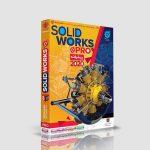 آموزش پیشرفته Solidworks 2020 به صورت تصویری