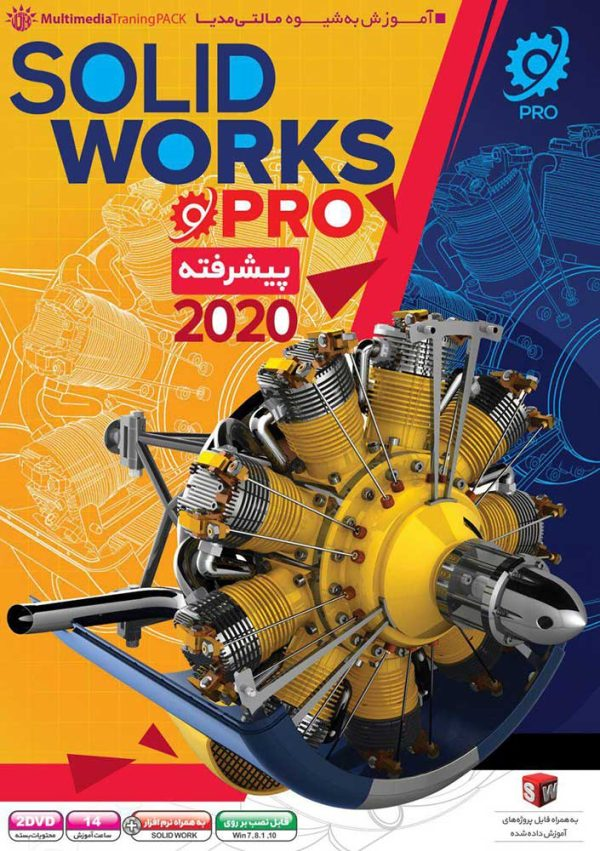 آموزش پیشرفته Solidworks 2020
