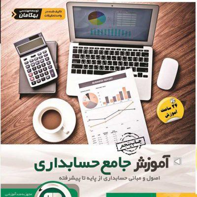 آموزش کامل حسابداری