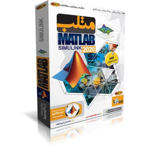 آموزش MATLAB SIMULINK 2020