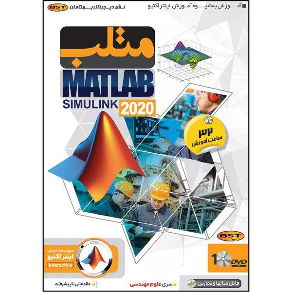 آموزش Matlab 2020