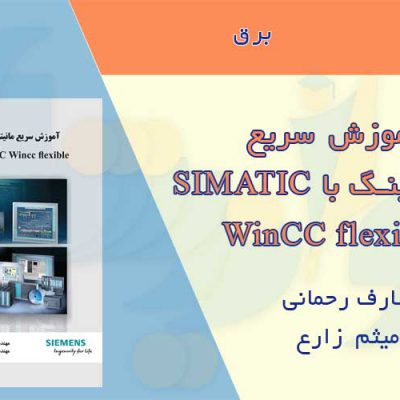 جزوه آموزش مانیتورینگ SIMATIC Wincc