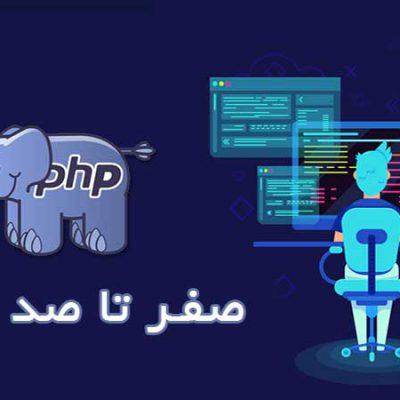جزوه صفر تا صد PHP