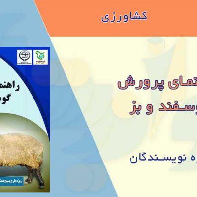 کتاب راهنمای پرورش گوسفند و بز