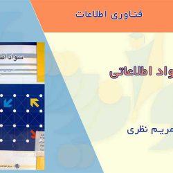 کتاب سواد اطلاعاتی
