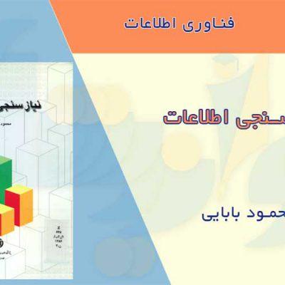 کتاب نیازسنجی اطلاعات