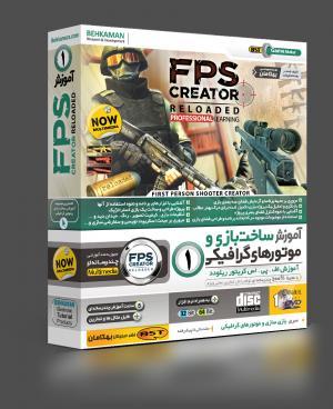 آموزش تصویری FPS Creator