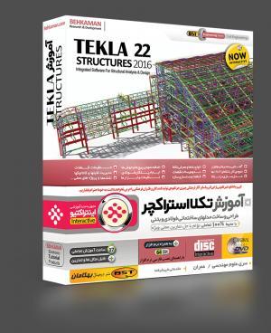 آموزش تصویری Tekla Structures 22