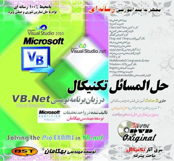 آموزش زبان برنامه نویسی VB.net