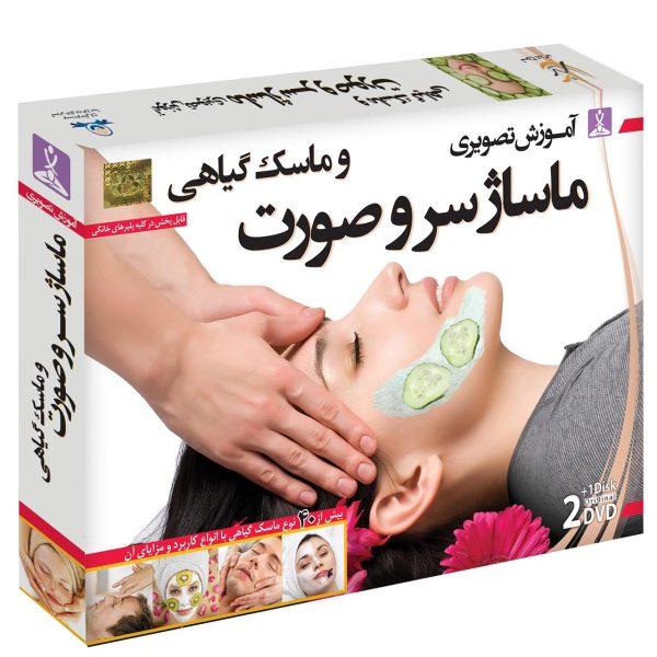 آموزش ماساژ سر و صورت