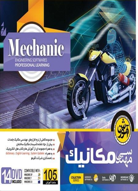 آموزش مهندسی مکانیک