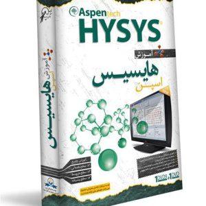 آموزش نرم افزار Aspen Hysis