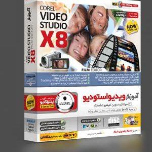 آموزش نرم افزار Corel Video Studio X8