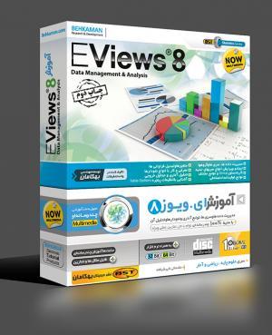 آموزش نرم افزار E Views