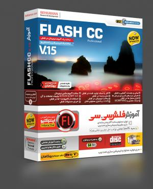 آموزش نرم افزار Flash CC v15